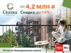 Квартиры в ЖК «Сказка»! Дома построены Панорамное остекление.